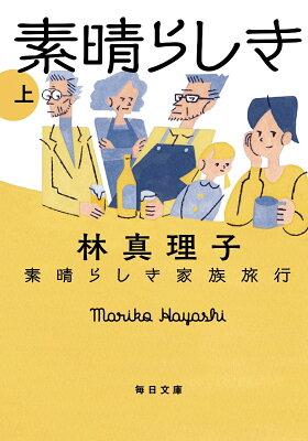 素晴らしき家族旅行  著:林真理子