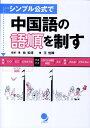 シンプル公式で 中国語の語順を制す [ 林松涛 ]