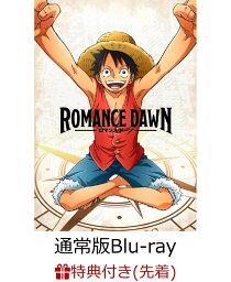 ROMANCE DAWN 通常版BD(描き下ろし着せ替えジャケット(ルフィ&アン)付き)