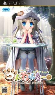 クドわふたー Converted Edition(PSP)