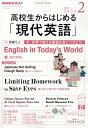 NHKラジオ 高校生からはじめる「現代英語」 2019年 02月号 [雑誌]