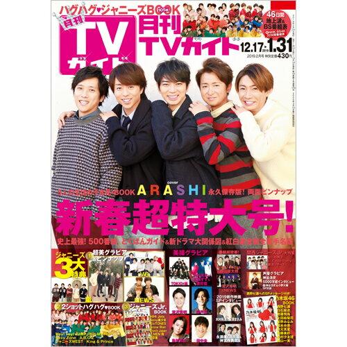 月刊 TVガイド北海道版 2019年 02月号 [雑誌]
