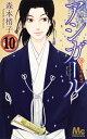 アシガール 10 (マーガレットコミックス) [ 森本 梢子...