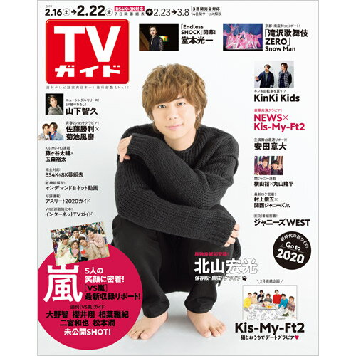 TVガイド中部版 2019年 2/22号 [雑誌]