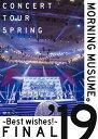モーニング娘。'19 コンサートツアー春 〜BEST WISHES!〜ファイナル [ モーニング娘。'19 ]