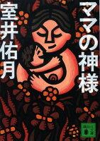 室井佑月『ママの神様』表紙