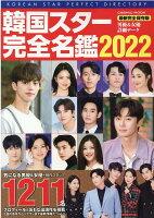 韓国スター完全名鑑2022