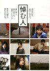 DVD>悼む人 (<DVD>)