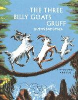 『三びきのやぎのがらがらどん〔新装版〕 The Three Billy Goats Gru』の画像