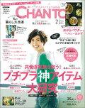 CHANTO (チャント) 2019年 02月号 [雑誌]