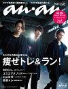 anan (アンアン) 2019年 2/27号 [雑誌]