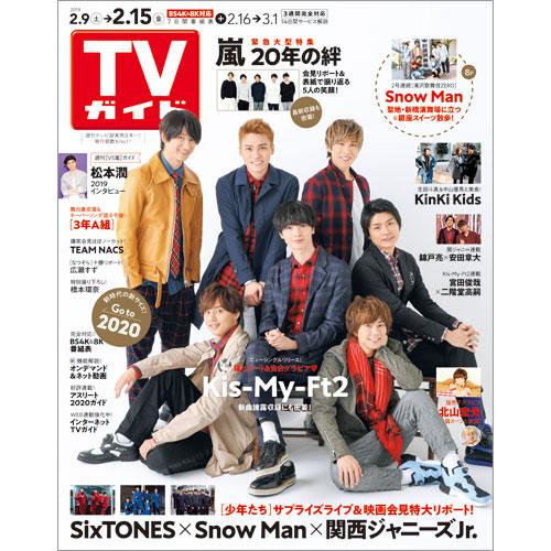 TVガイド中部版 2019年 2/15号 [雑誌]