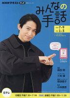 NHK みんなの手話 2020年7〜9月 /2021年1〜3月