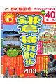 歩く地図鎌倉・横浜散歩(2013年版)