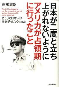 【楽天ブックスなら送料無料】日本が二度と立ち上がれないようにアメリカが占領期に行ったこと ...