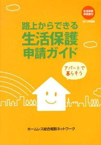 【送料無料】路上からできる生活保護申請ガイド(2012年度版) [ 路上の法律家たち ]