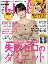 日経 Health (ヘルス) 2019年 02月号 [雑誌]