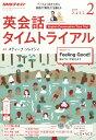 NHK ラジオ 英会話タイムトライアル 2019年 02月号 [雑誌]