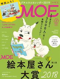 MOE (モエ) 2019年 02月号 [雑誌]