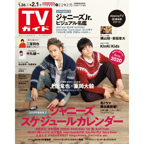 TVガイド関東版 2019年 2/1号 [雑誌]