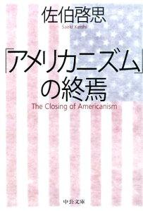 「アメリカニズム」の終焉 [ 佐伯啓思 ]