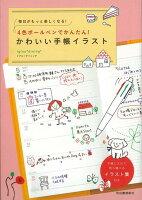 【バーゲン本】4色ボールペンでかんたん!かわいい手帳イラスト