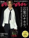 anan (アンアン) 2019年 2/13号 [雑誌]