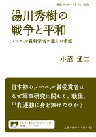 湯川秀樹の戦争と平和