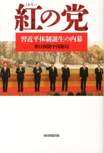 【送料無料】紅の党 [ 朝日新聞社 ]