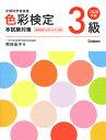 2020年版 色彩検定3級 本試験対策 [ 熊谷佳子 ]