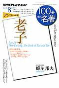 【送料無料】100分de名著(2013年8月)