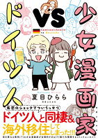 少女漫画家vsドイツ人