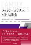 ファミリービジネス:MBA講座 [ 明治大学ビジネススクール ]