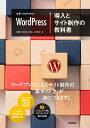 世界一わかりやすいWordPress導入とサイト制作の教科書 [ 安藤篤史 ]
