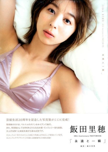飯田里穂20th Anniversary PHOTOBOOK「永遠と一瞬」
