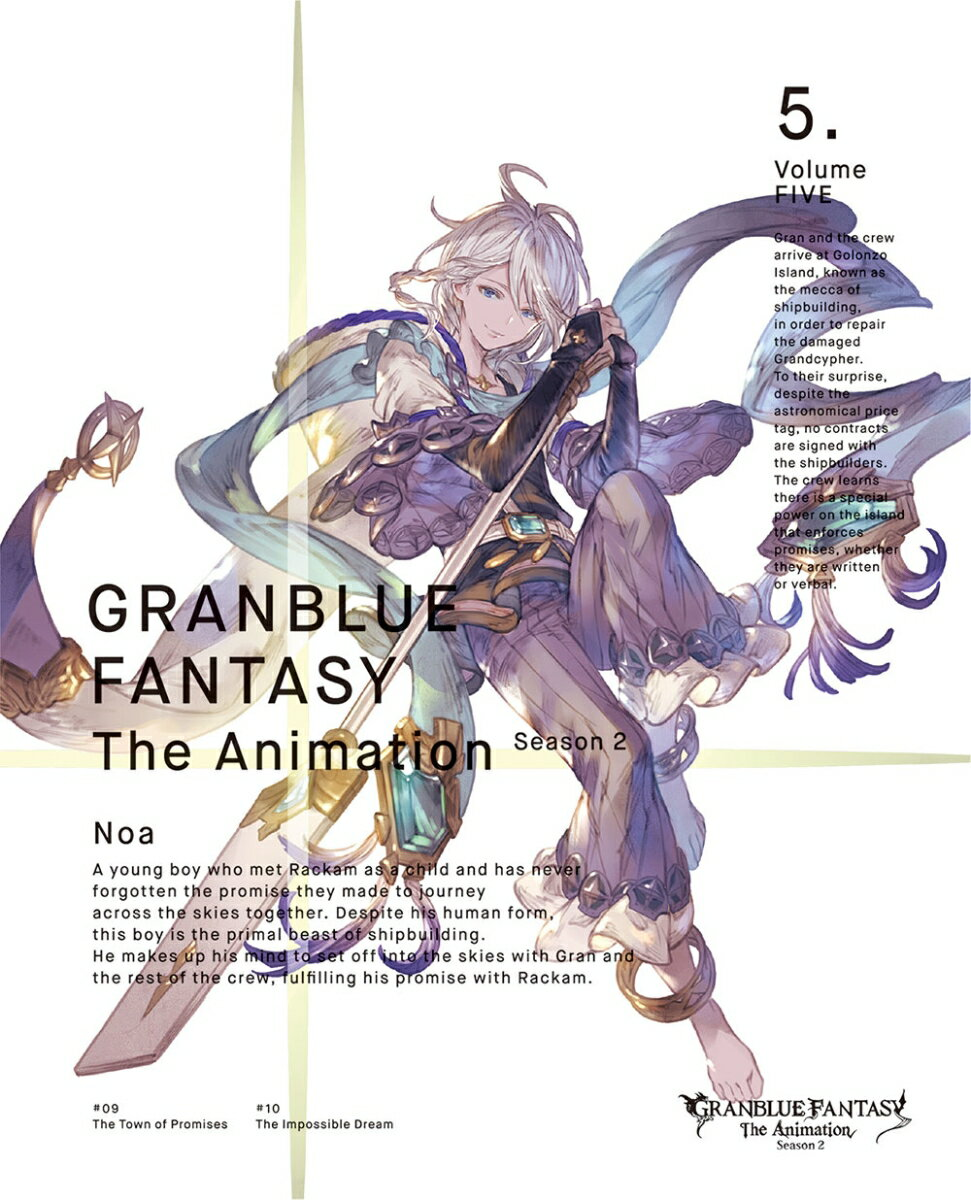GRANBLUE FANTASY The Animation Season 2 5(完全生産限定版)【Blu-ray】画像