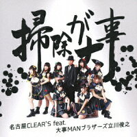 掃除が大事 (初回限定盤 CD+DVD)