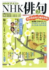 NHK 俳句 2019年 02月号 [雑誌]