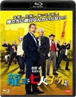 龍三と七人の子分たち 【Blu-ray】