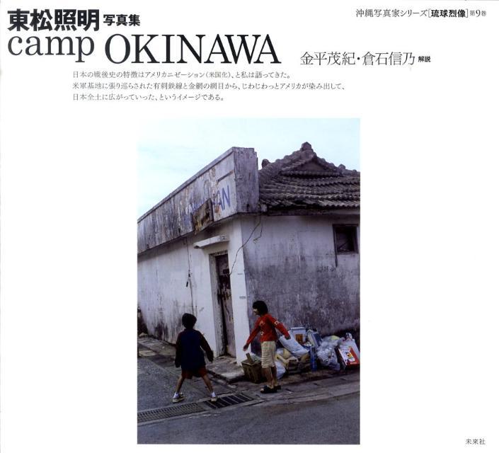 camp OKINAWA