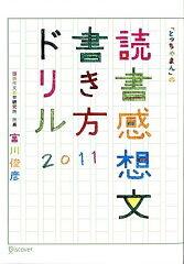 【送料無料】読書感想文書き方ドリル2011