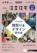 【楽天ブックス限定特典トートバッグ付】SUUMO注文住宅 みやぎで建てる 2019年冬春号 [雑誌]