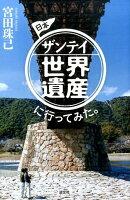【謝恩価格本】日本ザンテイ世界遺産に行ってみた。