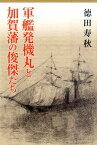 軍艦発機丸と加賀藩の俊傑たち [ 徳田寿秋 ]