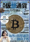 月刊仮想通貨 2020年 03月号 [雑誌]