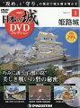 隔週刊 日本の城DVDコレクション 2020年 3/17号 [雑誌]