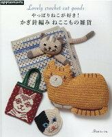 やっぱりねこが好き! かぎ針編み ねここもの雑貨
