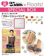 25ans (ヴァンサンカン) 2017年9月号 × 『フローツ』トゥーリング 特別セット[雑誌]