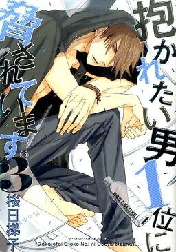 抱かれたい男1位に脅されています。(3) (スーパービーボーイコミックスデラックス) [ 桜日梯子 ]