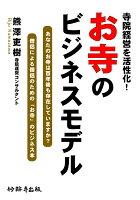 【POD】お寺のビジネスモデル
